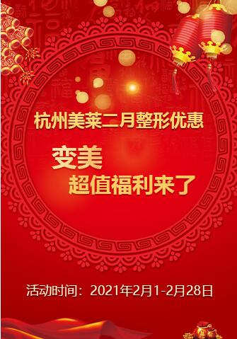 杭州美莱二月整形优惠 变美超值福利来了