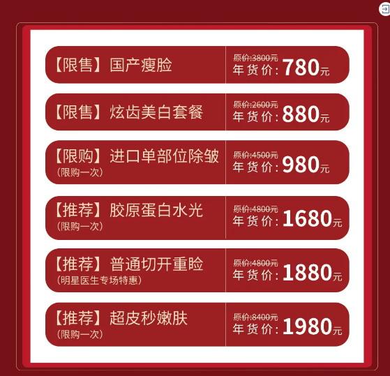 北京丽都返工价格优惠来袭