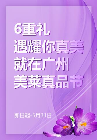 6重礼遇耀你真美 就在广州美莱真品节