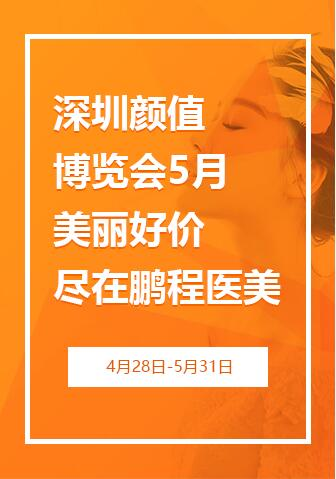 深圳颜值博览会5月美丽好价尽在鹏程医美