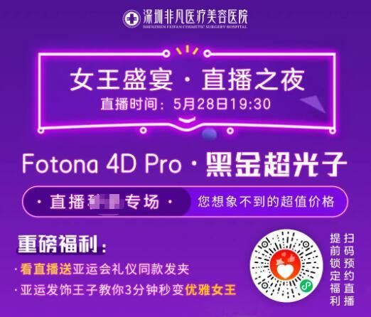 今晚19:30,深圳非凡「Fotona