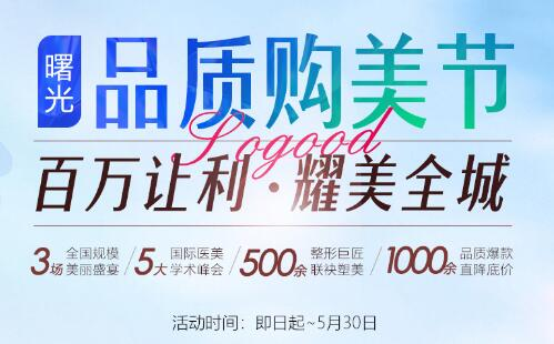 廣州曙光品質購美節,百萬讓利.耀美全城!