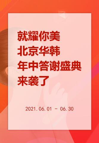 就耀你美 北京華韓年中答謝盛典來襲了