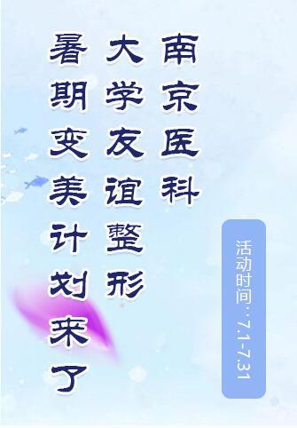南京醫科大學友誼整形暑期變美計劃來了