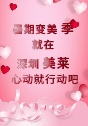 暑期變美季就在深圳美萊 心動就行動吧