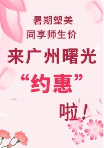 """暑期塑美同享師生價 來廣州曙光""""約惠""""啦"""