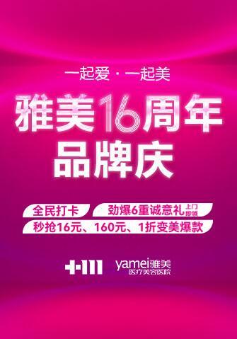 長沙雅美16周年活動,16元、160元、1折變美爆款限時福利