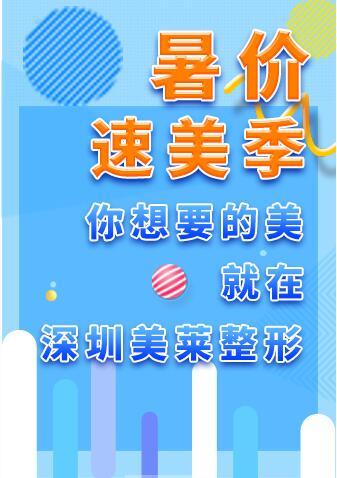 暑價速美季 你想要的美就在深圳美萊整形