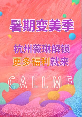 暑期變美季 杭州薇琳解鎖更多福利就來Call me