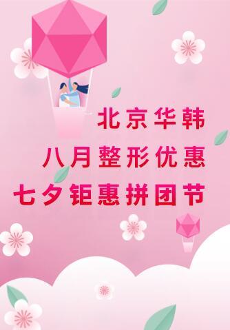 北京華韓八月整形優惠 七夕鉅惠拼團節