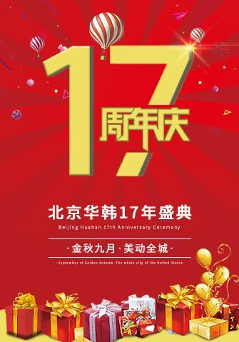 金秋九月 北京華韓17周年盛典,美動全城