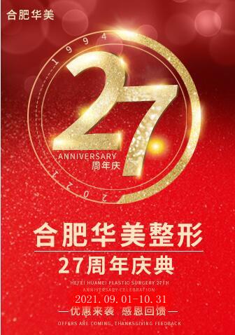 合肥華美整形27周年慶典優惠來襲 感恩回饋