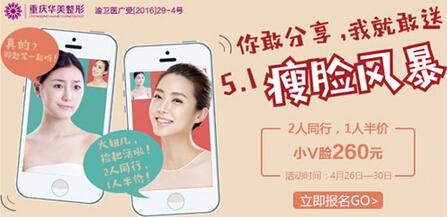 重庆华美五一大放送:免费定制美眼、瘦脸针专场回馈