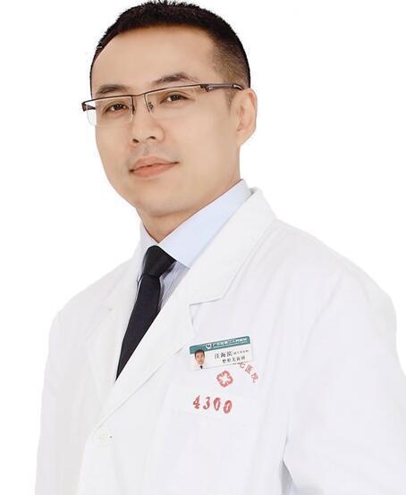 汪海滨整形医生