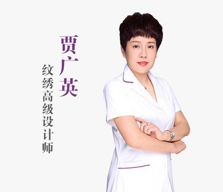 整形专家贾广英