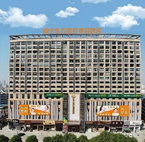 广西东方整形美容医院