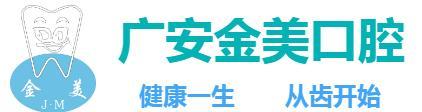 广安金美口腔诊所