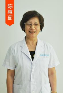 整形专家陈惠茹