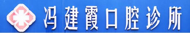 淮南冯建霞口腔诊所