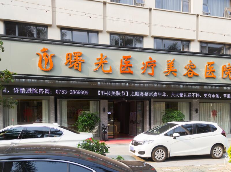 梅州曙光醫療美容醫院