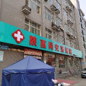 陕西同安济医院激光美容中心