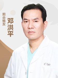 整形医生邓洪平