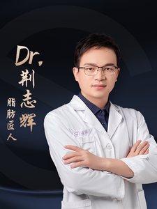 整形医生荆志辉