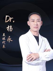 整形医生杨永