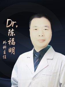 整形医生陈福明