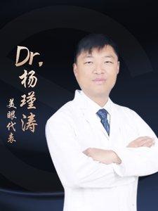 整形医生杨瑾涛