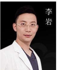 整形医生李岩