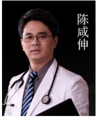 整形医生陈咸伸