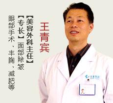 北海华美医疗美容诊所整形医生 王青宾