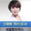 郑州瑞蓝美容医院整形医生 王珊珊
