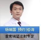 郑州瑞蓝美容医院整形医生 杨瑞国