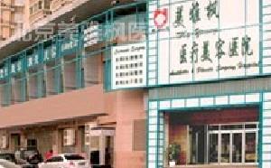 北京美雅枫医疗美容门诊部