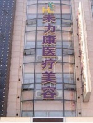 北京禾力康医疗美容门诊部