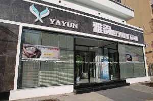 北京雅韵医疗美容门诊部