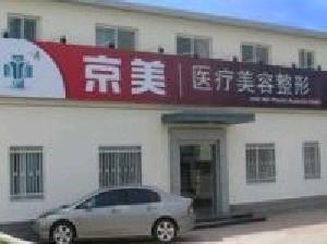沧州京美医疗美容机构