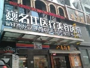 石家庄巍名仕医疗美容医院