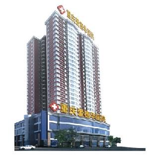 重庆爱德华医院整形美容中心
