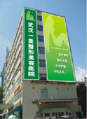 武汉一美整形美容医院