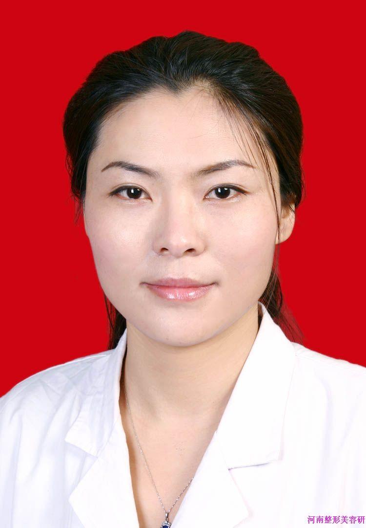 河南省整形美容研究中心整形医生 王丽娟