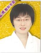 济南名流整形美容医院整形医生 安柳芳