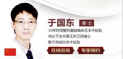 深圳广和整形美容门诊部整形医生 于国东