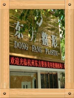 杭州东方整形外科门诊部