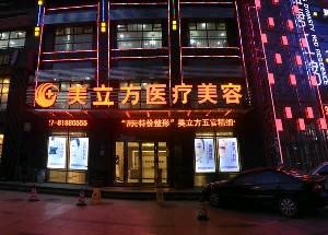 武汉美立方医疗美容医院