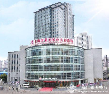 上海伊莱美医疗聚星娱乐官网医院