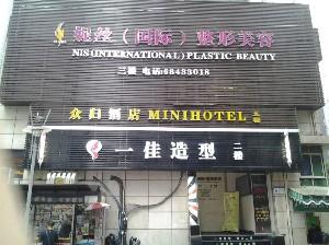 重庆妮丝整形美容医院