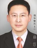 徐州强华医院医疗美容科整形医生 尚军